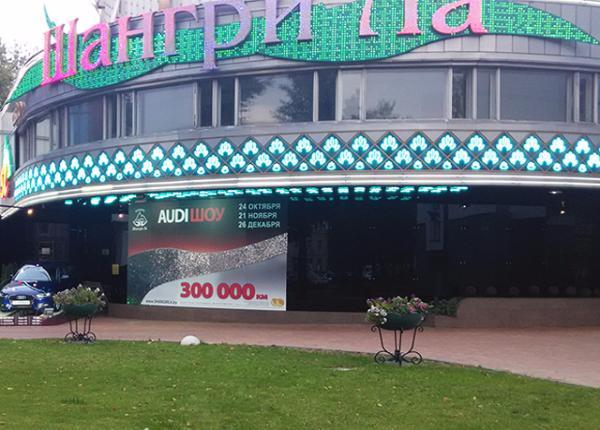 kazino-shangrila-rozigrish